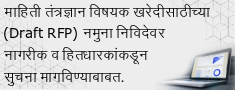 IT_RFP_Marathi